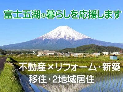 富士五湖暮らしを応援します!新築・リフォーム・不動産・別荘 住まいのオサダ