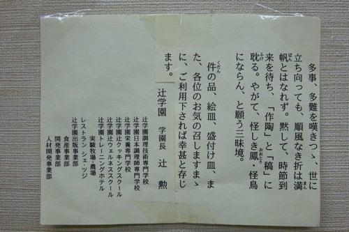 2辻勲さんの絵皿の説明