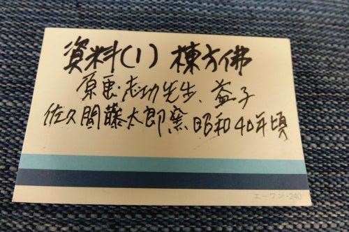 4佐久間藤太郎さんの陶器