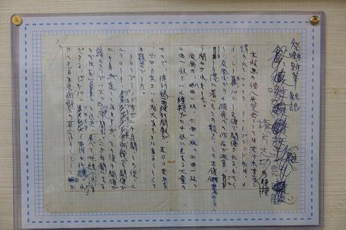 2棟方志功さん直筆手紙