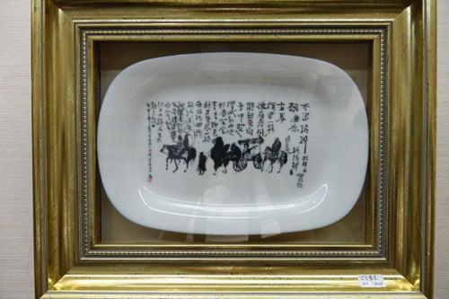 1辻勲さんの絵皿