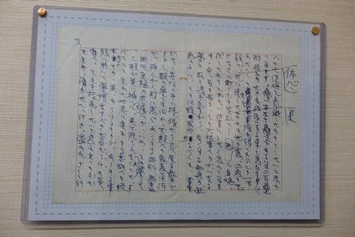4棟方志功さん直筆手紙