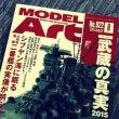 月刊モデルアート8月…