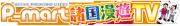 p-mart 諸国漫遊TV