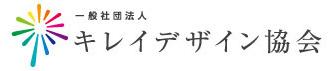 キレイデザイン協会_カラービューティー学