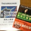 【残席1】病気と障害…
