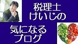 大阪城の東あたりのコンサル会計事務所♪Let's have fun♪ブログ