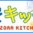 食育スクール「青空キ…