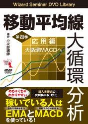 移動平均線大循環分析 第四巻 〜応用編 MACDを極めて大循環MACDへ!〜 本体 5,800円  税込 6,264円