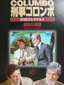 隔週刊「刑事コロンボ」vol.51