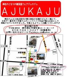 堺市堺区の雑貨屋さん