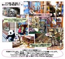 雑貨屋アジュカジュ・大阪・堺市