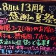 13周年!夏祭り!!