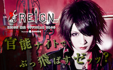 $REIGN 龍史 オフィシャルブログ「官能ナイトでぶっ飛ばすゼッッ?」Powered by Ameba