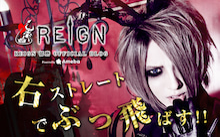 $REIGN TANO オフィシャルブログ「蒼冷と純黒でぶっ飛ばす。」Powered by Ameba