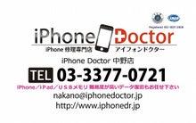 iphone修理&データ復旧サービス