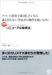 中村様の本
