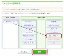 7_サイドバーの配置設定