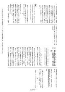 廃掃法疑義紹介衛産四七