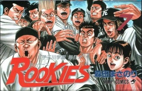 きよの漫画考察日記750 ROOKIES第7巻