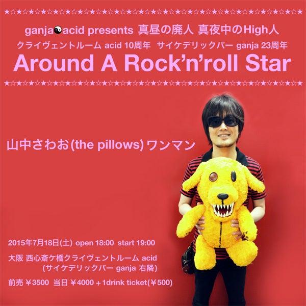 Around A Rock'n'roll Star 桃