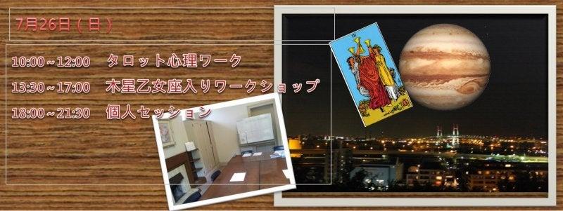 タロット心理ワーク&乙女座木星ワークショップ