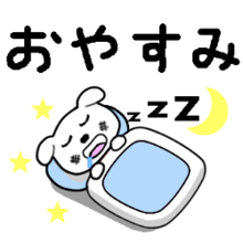 おやすみ 楽しくてたまらない ちびわんこ