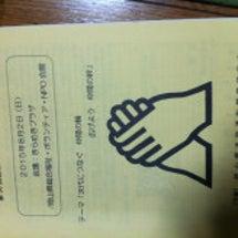 第30回記念岡山県手…