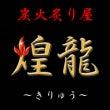 """炭火炙り屋""""煌龍""""オ…"""