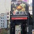 名古屋のお店巡り 2…