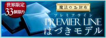 「魔法のお財布」プレミアライン「はづきモデル」