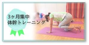 YogaroomLUANA,体幹トレーニング,