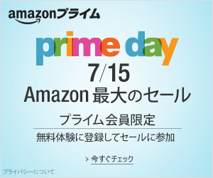 Amazon プライムデイ Prime day