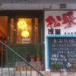 アジアン料理の店がで…