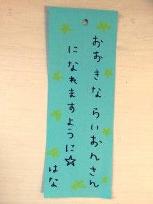 渡辺由香の画像「#hanaboのお…」