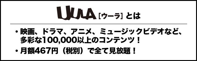 UULA[ウーラ]とは