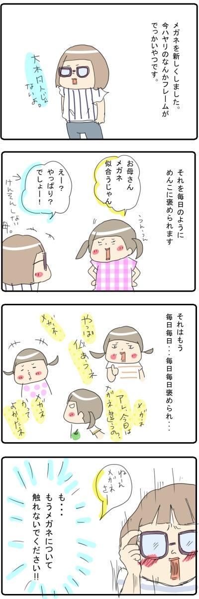 我が子のピュアな言動に、私の気持ちはぐっちゃぐちゃ(笑)~笑って泣ける親子の会話5選~の画像2