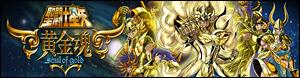 聖闘士星矢黄金魂