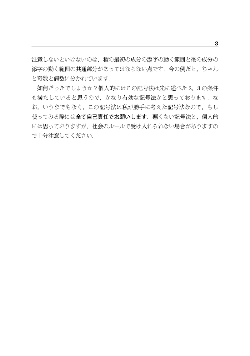 notation3