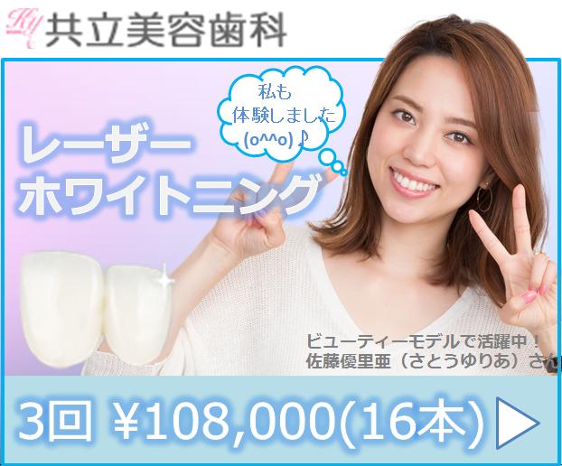 共立美容歯科 芸能人ホワイトニング体験