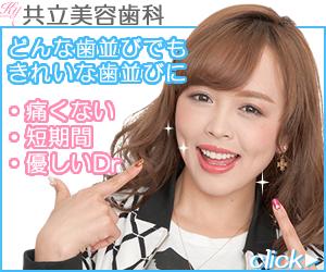 共立美容歯科 板橋瑠美セラミッククラウン