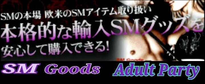 SM Goods
