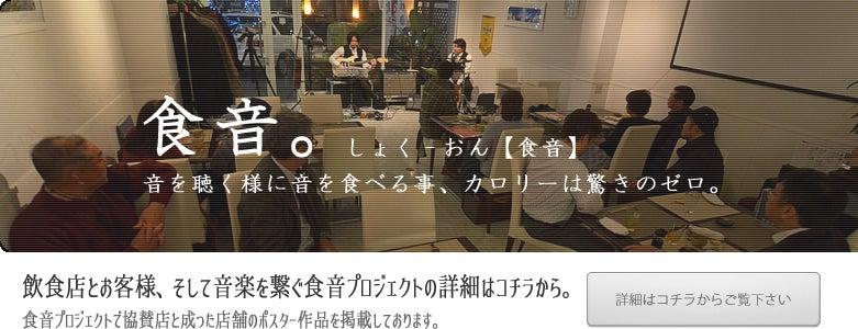 船橋 小山健 ナガシーズ 食音プロジェクト