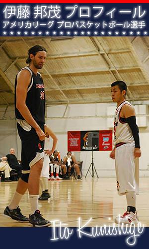 バスケットボール 出張トレーニング