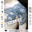 刺青デザイン-和彫り…