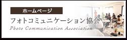 フォトコミュニケーションホームページ