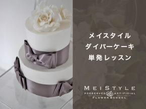 メイスタイル単発レッスンおむつケーキ