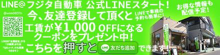 フジタ自動車 公式LINEスタート!友達登録して頂くと工賃が¥1000 OFFになるクーポンをプレゼント!こちらを押すと友達登録できます!。 align=
