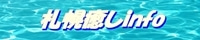 札幌癒しinfo~札幌癒し店紹介サイト