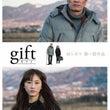 「gift」DVD発…